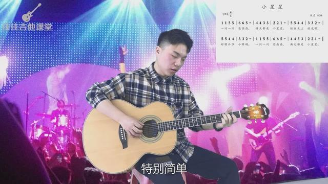 彈吉他小星星