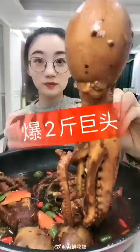 土豪哥吃酱爆大长腿八爪鱼,稳稳吃很过瘾_网易视频