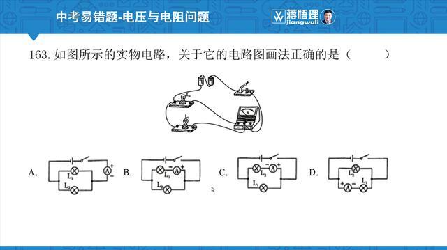 初三物理: 电路的三种状态及其画电路图