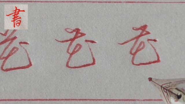 辉的连笔字怎么写图片