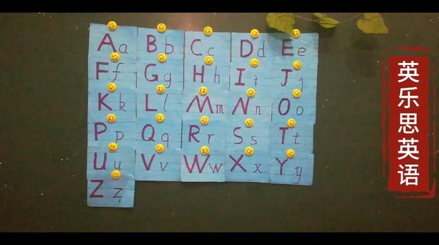 二十六个字母表