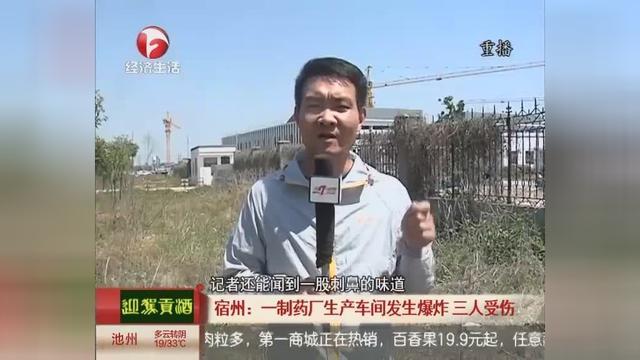 邢台生化制药厂
