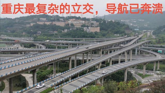 重庆最复杂的立交桥,导航已经崩溃,专治不服的老司机!