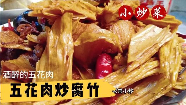 炒腐竹图片