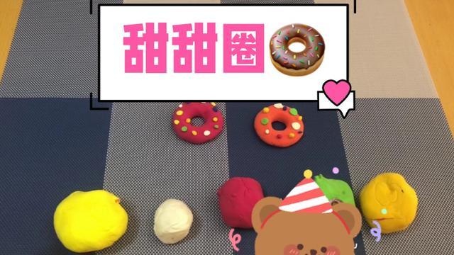 创意粘土│Q版甜甜圈甜化你~