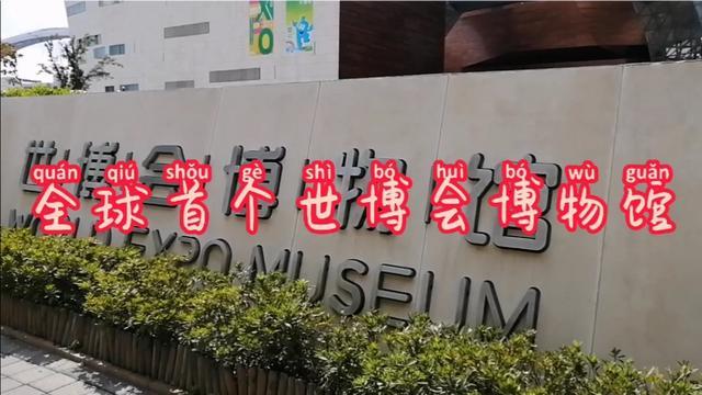 上海科技博物馆的照片