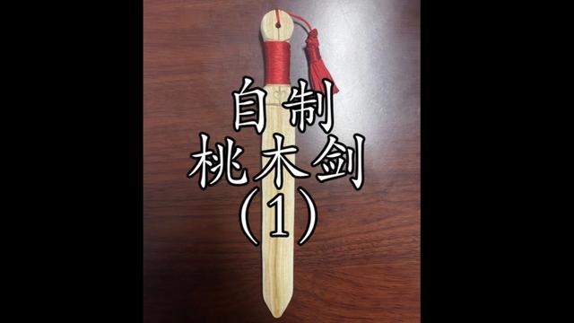 小桃木剑图片自制