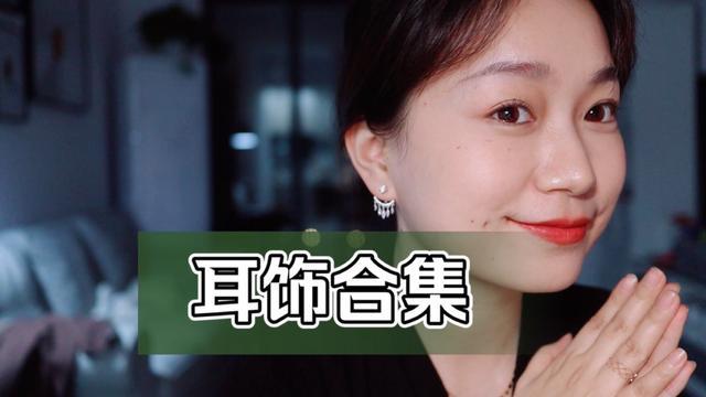 40岁女人适合的耳环