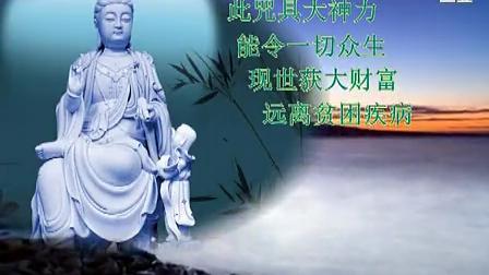 佛教招财咒—雨宝陀罗尼(教念版)