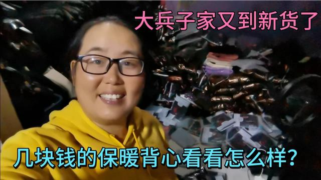 加绒男女保暖背心只卖6-7元,河北唐山农村,一天可以赶4个集市