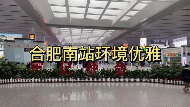 合肥南站夜景照片