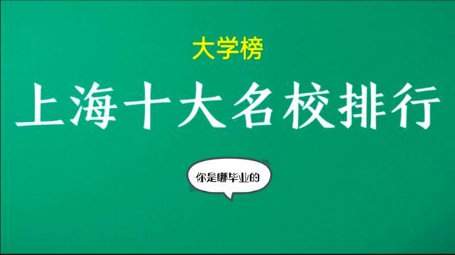 上海大学排名一览表_出国留学网