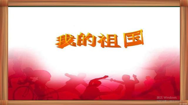 我的祖国简谱(电影《上甘岭》插曲)_合唱曲谱_中国曲谱网