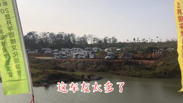 游完佛山到了开平房车营地好多房车参加营地开幕仪式