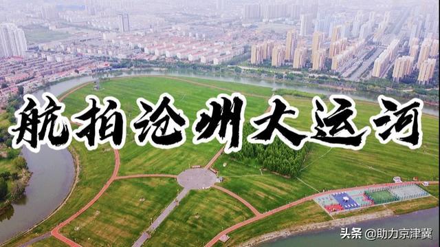 沧州运河樾府户型图