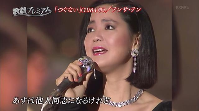 1984年邓丽君重登日本歌坛演唱的第一首日语歌曲《偿还》高清视频
