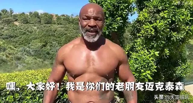 """""""拳王""""泰森54岁高龄宣布复出,不为女儿只为慈善!"""