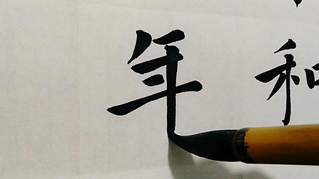 兰亭集序楷书书写示范,永和九年,岁在癸丑,暮春之初