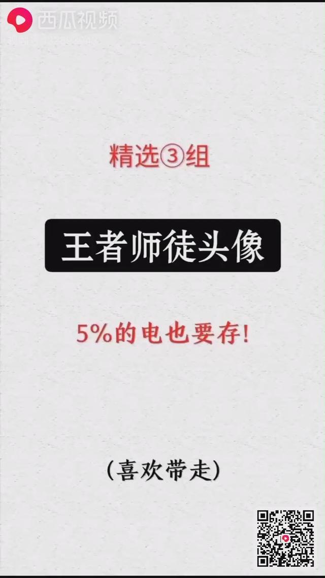 唐生师徒-动漫头像-Q友乐园