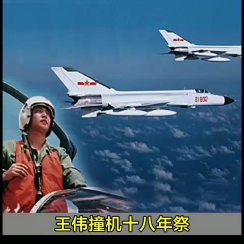 国人忘记什么别忘记十八年前的空军英雄王伟,英勇撞击美机时刻!
