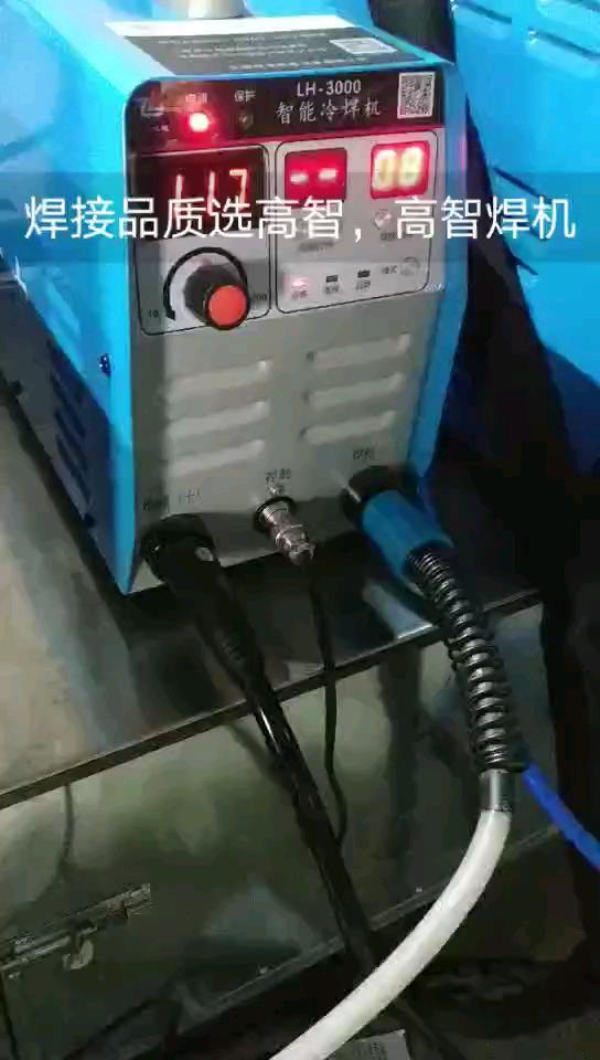 不锈钢薄板冷焊焊接机