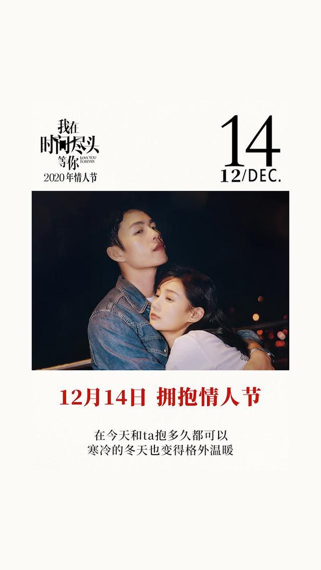 你知道每个月的14号都是情人节吗?12.14拥抱情人节快乐