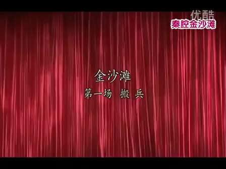 秦腔历史名剧《金沙滩》全本,名家刘随社,传承经典弘扬曲艺文化