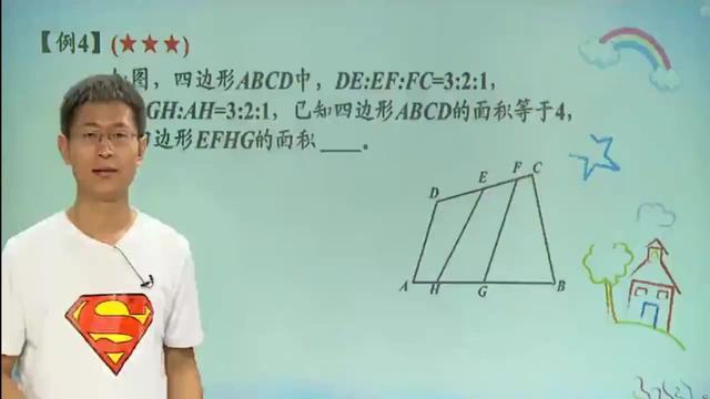 小学数学五年级奥数:平面几何常用技巧题型,带你轻松掌握难点