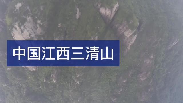 中国三清山风景区概况