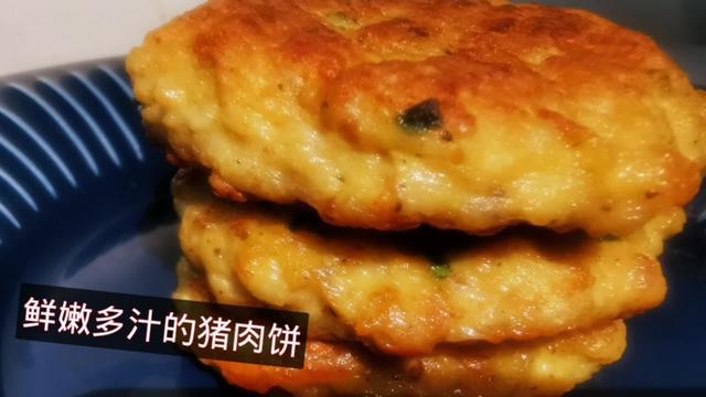 潮汕炸猪肉饼