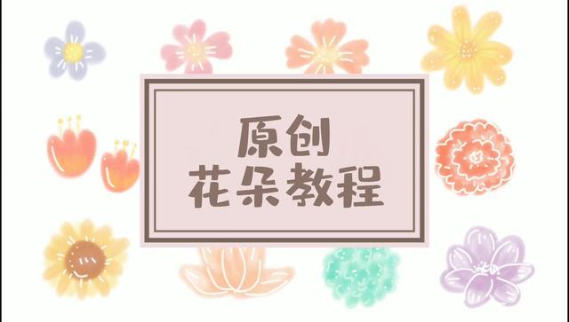 如何画花朵简笔画5张图片教程_苗苗简笔画
