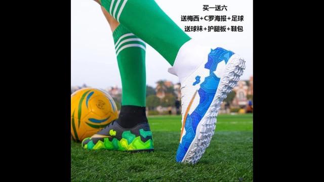 新款高帮鸳鸯足球鞋