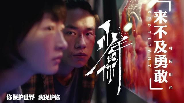 易烊千玺x周冬雨首次合作!实力演绎经典小说!就等上映去看啦~