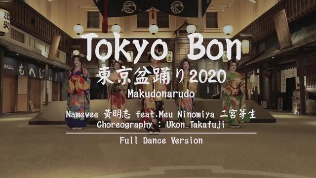 洗脑神曲:黃明志&二宫芽生 日本风 Tokyo Bon東京盆踊り2020