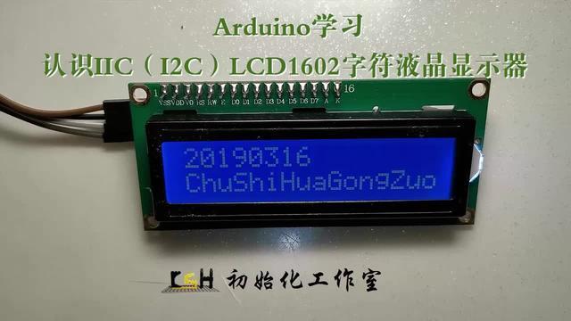 透彻理解液晶显示模组LCD1602指令集与驱动编程(1)