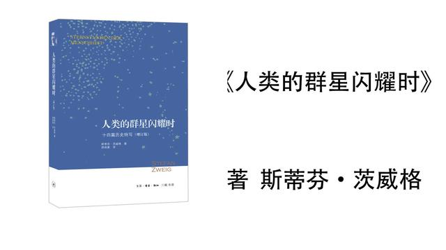 斯蒂芬·茨威格简介_琼扇书生_新浪博客