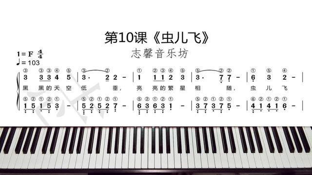 虫儿飞钢琴曲谱