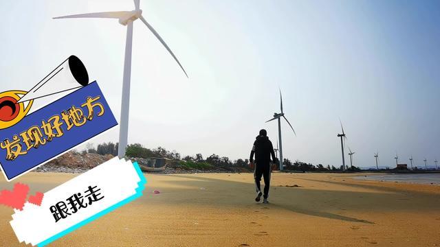 这个小村子藏着莆田最美的大海滩,夏天去海边才是正经事!