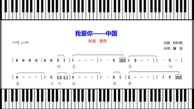 我爱你中国背景音乐下载