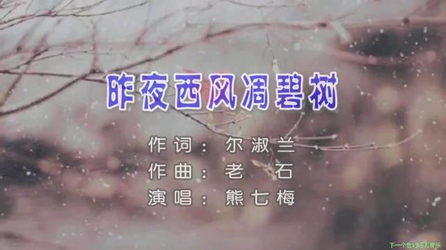 【昨夜西风凋碧树全诗和翻译】作业帮