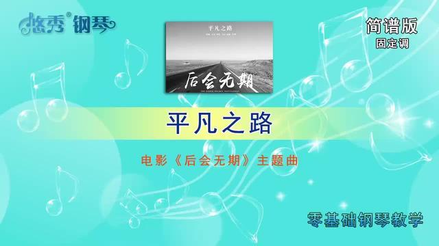 平凡之路钢琴谱-乐谱网