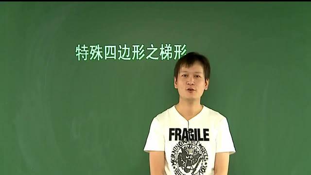 认识梯形及各部分名称_图文- 豆丁网