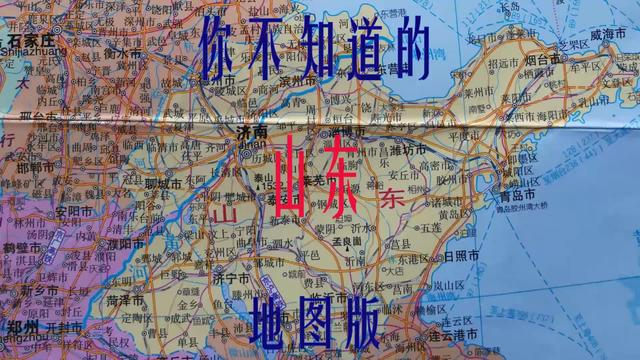 山东地图全图
