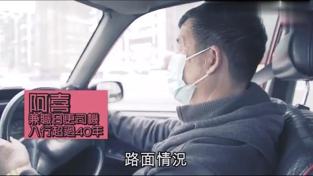 香港货车司机