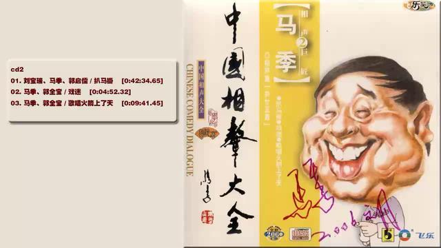 【中国相声大全】马季《相声集2》[WAV]