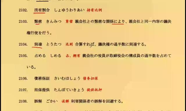 学习整理 - 会计专有名词的日文和英文 - 日记 - 豆瓣