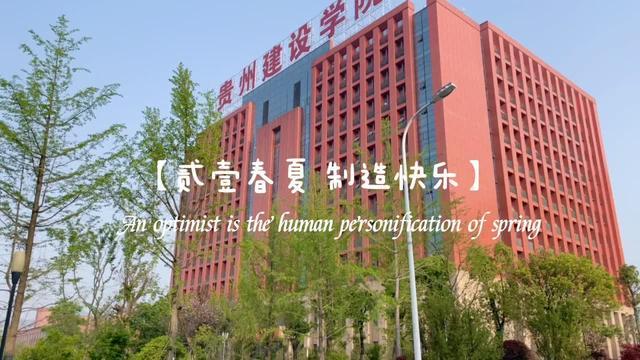 贵州食品工程职业学院
