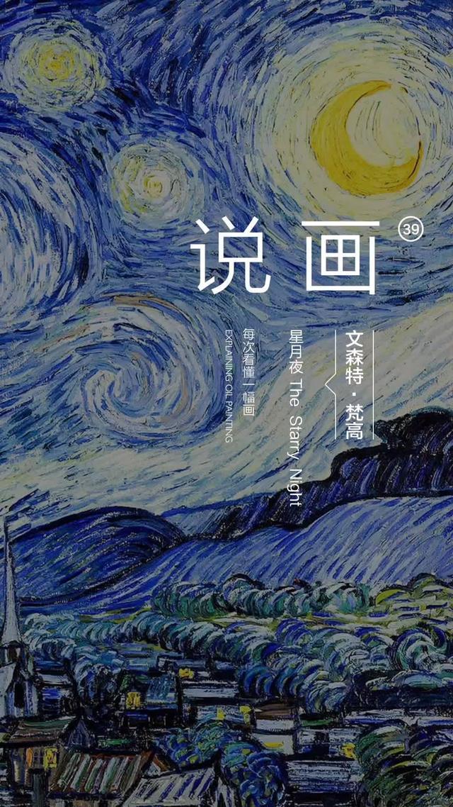 纪念梵高去世130周年:梵高的眼泪(五)