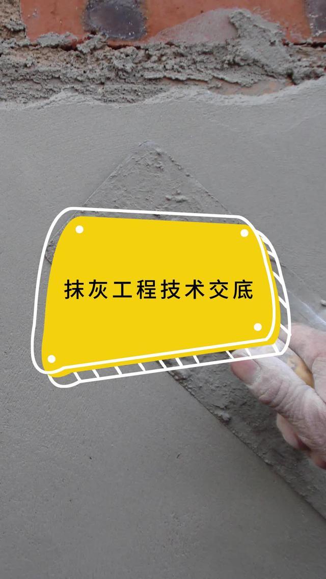 内墙抹灰安全技术交底_CBI建筑网