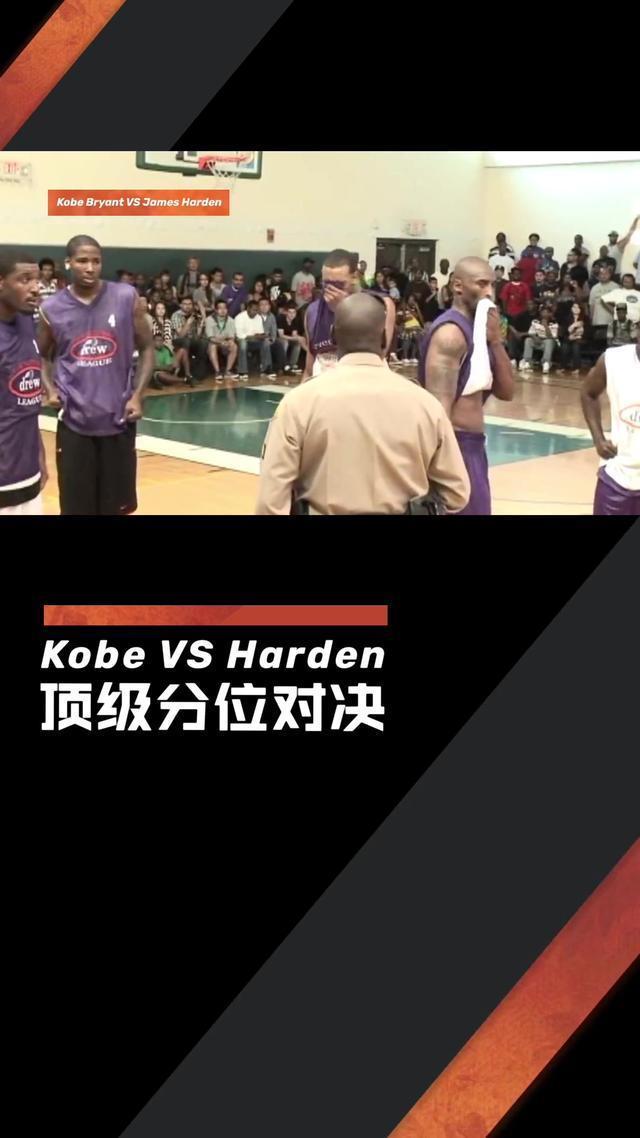 科比和哈登德鲁联赛经典大战,哈登砍下44分,科比拿到45分...
